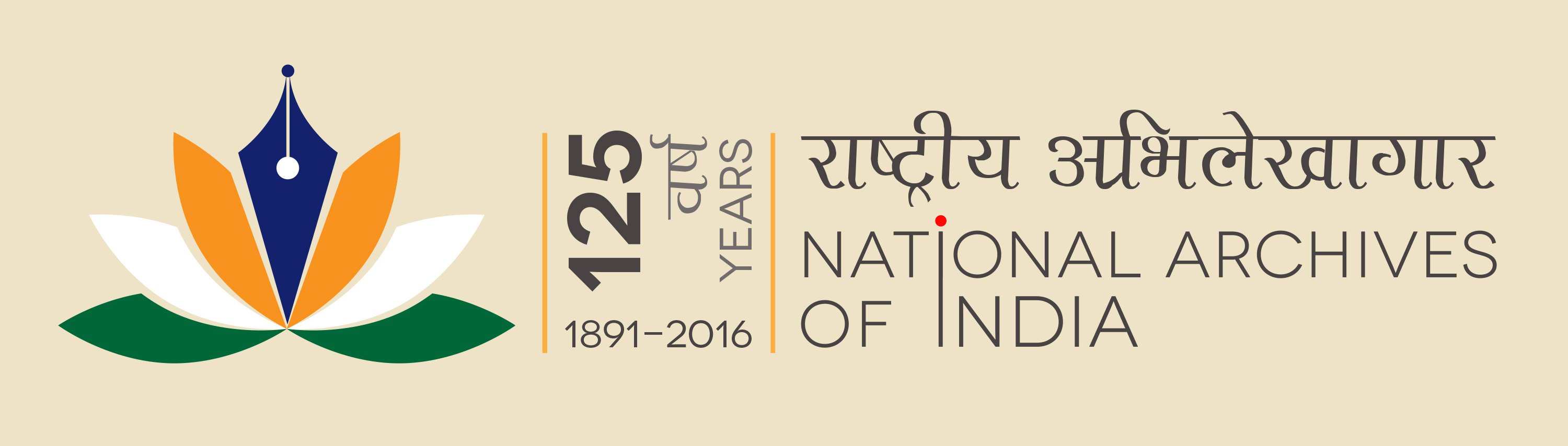 Nai logog the logo of national archives of india was launched by honorable minister of culture dr mahesh sharma on the occasion of 125th foundation year biocorpaavc Images