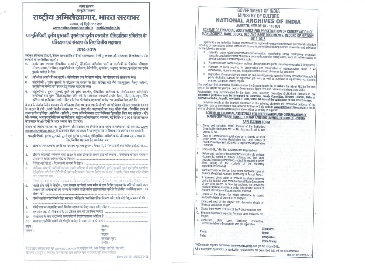 Tenders | National Archives of India | Govt  of India